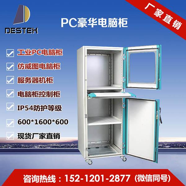 PC豪华电脑柜