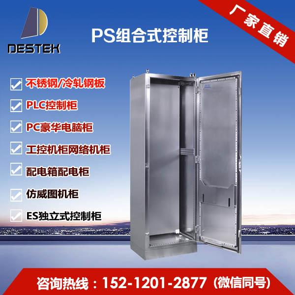 PS组合式控制柜