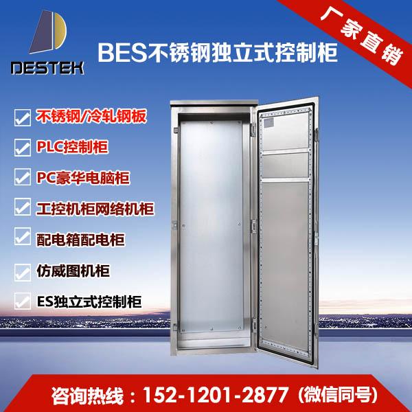 BES不锈钢独立式控制柜