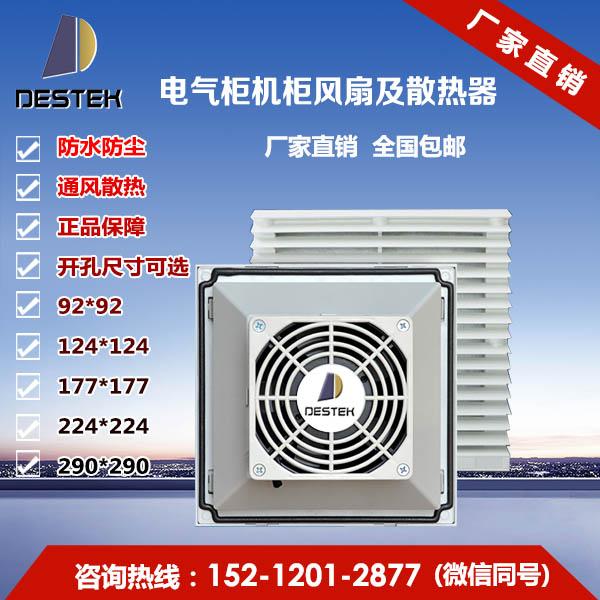 电气柜机柜风扇过滤器