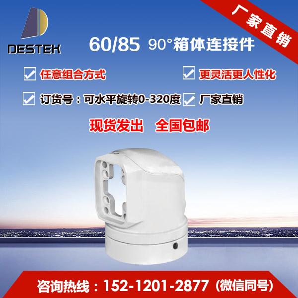 90°箱体连接件